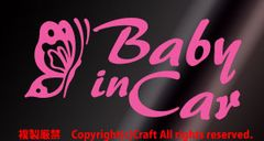 Baby in Car/ベビーインカーステッカー蝶(Dライトピンク