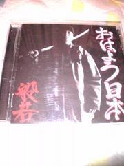 CD:般若 おはよう日本 帯無し
