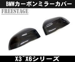 BMW CFRP カーボン ミラー カバー ドアミラー サイドミラー