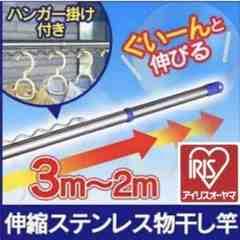 物干し竿 ステンレス 伸縮 ハンガー掛付SU-300HJ-k/kt