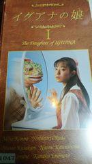 イグアナの娘 菅野美穂 DVD全巻