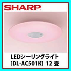 シャープLEDシーリングライト12畳DL-AC501Kさくら色調色調光モデル2015年製
