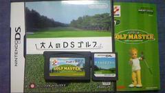†送込set 大人のゴルフ+ゴルフマスター