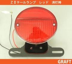 新品 Z2テールランプ 赤/レッド 汎用 Z1/Z2に