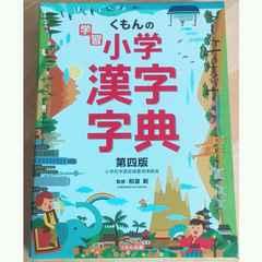 くもん◆小学漢字字典◆KUMON◆漢字