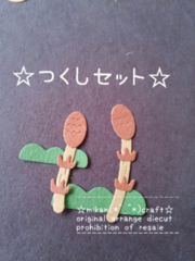 ダイカット154)つくしセット〜春〜