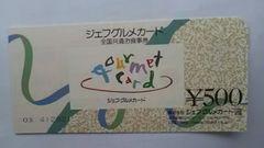 ジェフグルメカード500円券1枚新品