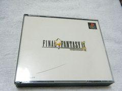 ファイナルファンタジー9(プレイステーション用)