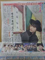 '15.9.26付Kis-My-Ft2玉森裕太 日刊スポーツ連載記事サタデージャニーズ