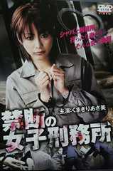 中古DVD 禁断の女子刑務所 くまきりあさ美
