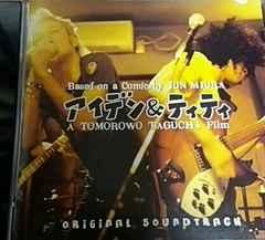 CD アイデン&ティティ サウンドトラック 峯田和伸 銀杏ボーイズ 中村獅童