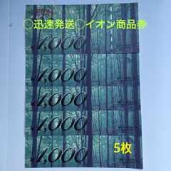 ◯迅速発送◯イオン商品券  1000円券  5枚