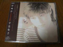 宇徳敬子CD 砂時計 Mi-ke即決
