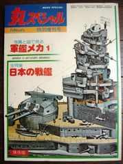 軍艦メカ【1】 日本の戦艦/帝国海軍