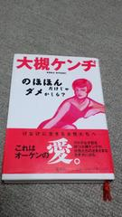 大槻ケンヂ★サイン本★のほほんだけじゃダメかしら?1996初版