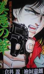 【送料無料】美悪の華 全18巻完結おまけ付きセット《青年漫画》
