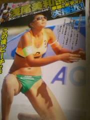 浅尾美和複数のグラビア雑誌からの切り抜き第3弾最終