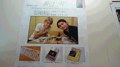 タッキー&翼)今井翼[TVぴあ]連載切り抜き#113(2011年12/7号)