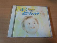 CD「ほーら、泣きやんだ! おやこ編」オルゴール 童謡 子供