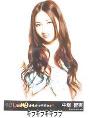 中塚智実.AKB初回限定版*PS3恋愛総選挙/AKB48[生写真]