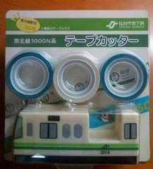 新品未開封『南北線1000N系 テープカッター&テープ�B巻』2014年