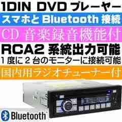 1DIN DVDプレーヤー Bluetooth対応 CD音楽録音機能 DVD305max197