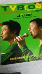 TVBros.◆2008/No.8★電気グルーヴ特集