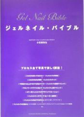 新品★ジェルネイル バイブル 等… ジェルネイル関連の書籍 5冊セット