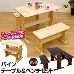 パインテーブル&ベンチ2脚セット