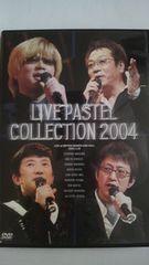 イベントDVD『LIVE パステルコレクション2004』