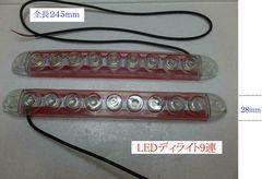曲がる LEDデイライト ランニングライト 9連 ホワイト