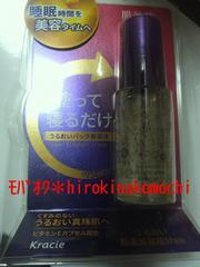 �E【肌美精】うるおいパック美容液 ナイトスリーピングセラム(ターニング保湿)