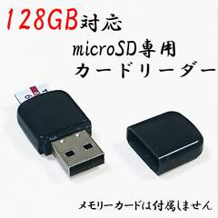 即決■マイクロSDXC128GBまで対応 コンパクなmicroSD用USBカードリーダー