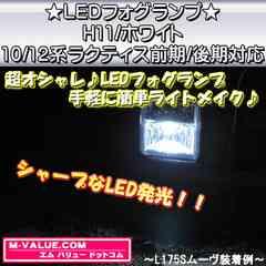超LED】LEDフォグランプH11/ホワイト白■10/12系ラクティス対応