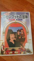 ★新品 【DVD】 ロビンフッドの冒険 オリジナル映像日本語吹替え 正規品