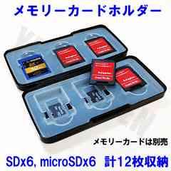 メモリーカードホルダー microSD SD 各6枚収納ケース DSiやスイッチのメモカ保管に