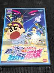 【DVD】映画 クレヨンしんちゃん 超時空!嵐を呼ぶオラの花嫁【レンタル落】