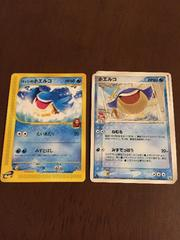 《中古》ポケモンカード/ホエルコ2種3枚