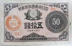 紙幣 大正小額五十銭