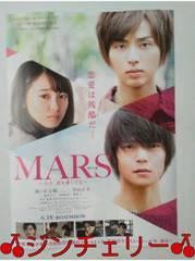 MARS マース Kis-My-Ft2 藤ヶ谷太輔 窪田正孝 チラシ 10枚