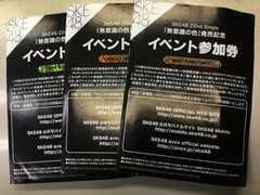 SKE48 無意識の色 イベント参加券 全国握手券3枚 送料無料あり