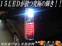 Mオク】MRワゴンMF33S系/バックランプ高輝度15連