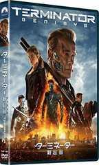 新品DVD/ターミネーター:新起動/ジェニシス