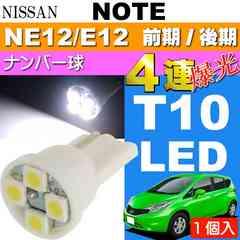ノート ナンバー灯 T10 LEDバルブ 4連 ホワイト 1個 as167
