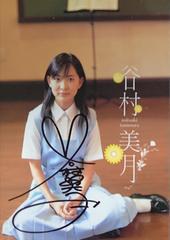 EPOCH.2009 谷村美月・promotion直筆サインカード�@