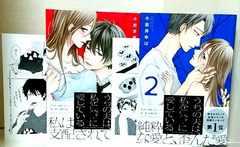 新刊◆うちの夫は、私を異常に愛している�@�A巻◆小岩井ゆば