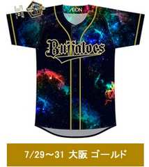 2016年7月配布 オリックス夏の陣ユニフォーム 大阪ゴールド 新品
