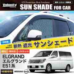 ★サンシェード エルグランド E51系[SS12]