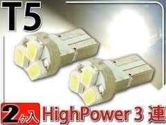 LEDバルブT5ホワイト2個 3SMDメーター球 as216-2