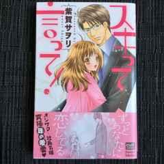 ☆★cult comics S*girl 紫賀サヲリ スキって言って!★☆